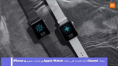 ساعة Xiaomi الذكية الجديدة هي ساعة Apple Watch مع إشارات تصميم iPhone 4