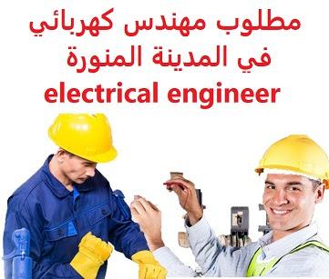 وظائف السعودية مطلوب مهندس كهربائي في المدينة المنورة electrical engineer