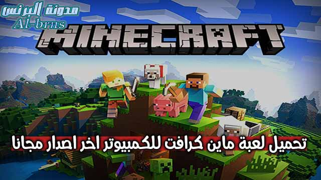 تحميل لعبة ماين كرافت للكمبيوتر اخر اصدار مجانا | Minecraft PC