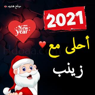 صور 2021 احلى مع زينب