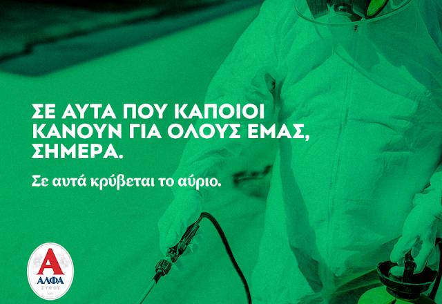 Στολές προστασίας στους εργαζομένους του Δήμου Ερμιονίδας από την Αθηναϊκή Ζυθοποιία