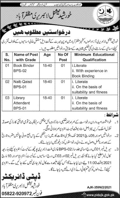 National Library Jobs 2021 - Jobs in Muzaffarabad 2021 - Azad Jammu Kashmir Jobs 2021