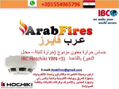 حساس حرارة معنون مزدوج (حرارة ثابتة – معدل التغير) بالقاعدة   IBC Hotchiki YBN-r3)