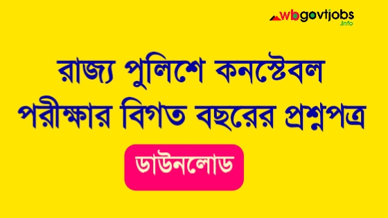 West Bengal Police Constable Recruitment Question Paper PDF Download in Bengali