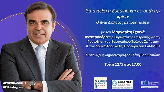Διαδικτυακός διάλογος πολιτών και του Αντιπροέδρου της Ευρωπαϊκής Επιτροπής Μαργαρίτη Σχοινά
