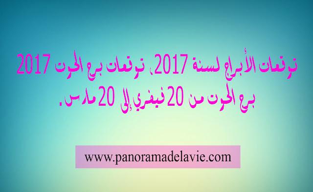 توقعات الأبراج لسنة 2017 ، توقعات برج الحوت 2017