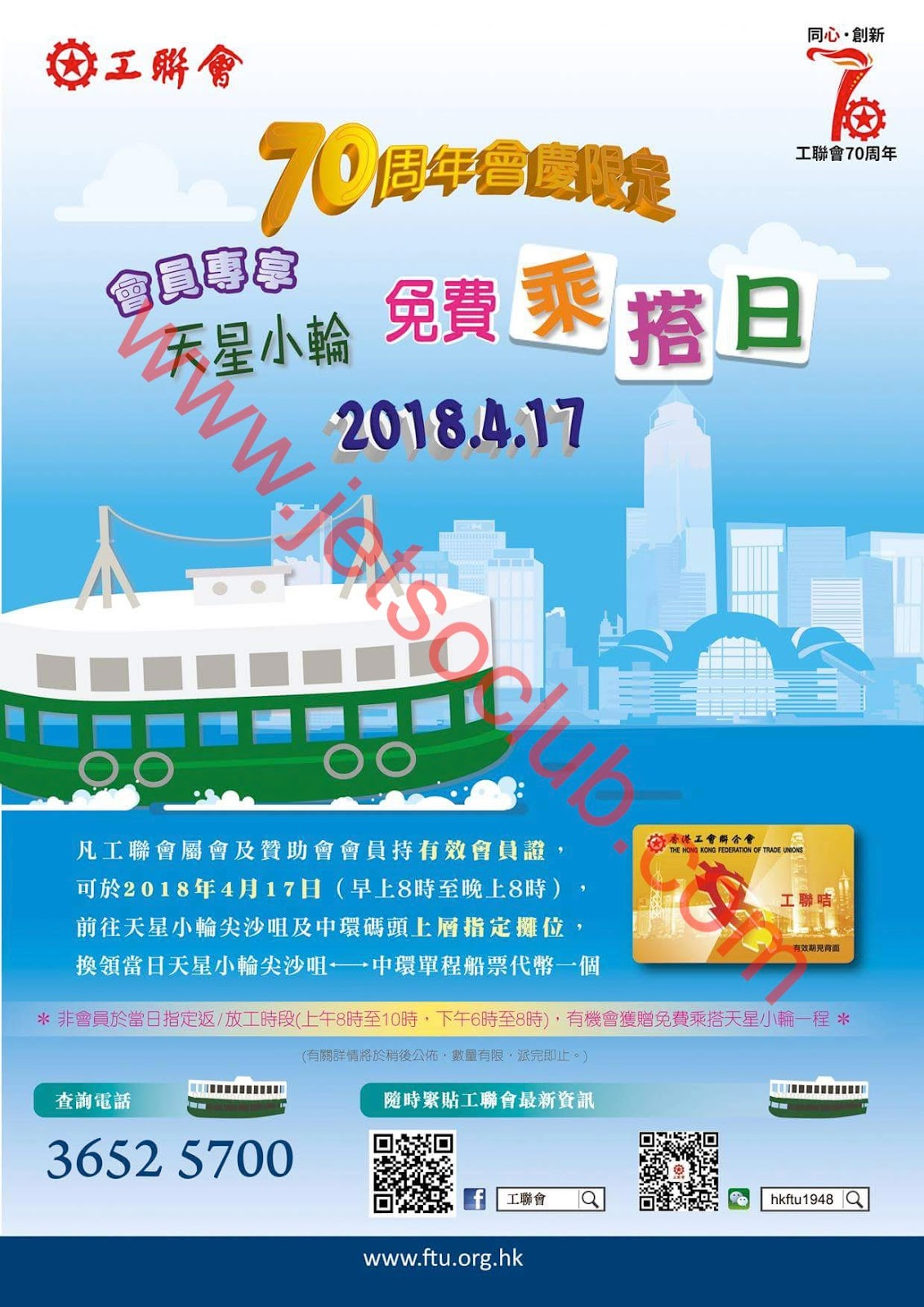 工聯會:會員 免費乘搭天星小輪(17/4) ( Jetso Club 著數俱樂部 )