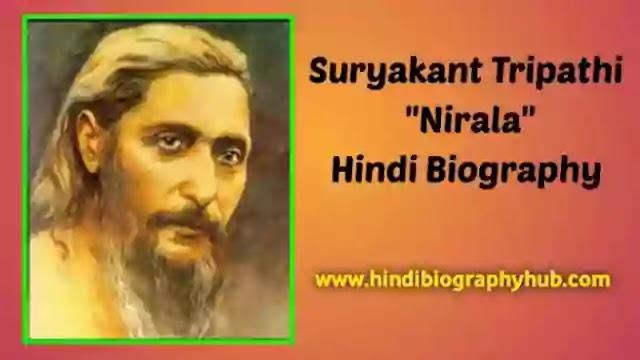 विधवा के लेखक - Suryakant Tripathi Nirala Biography in Hindi | सूर्यकांत त्रिपाठी निराला का जीवन परिचय