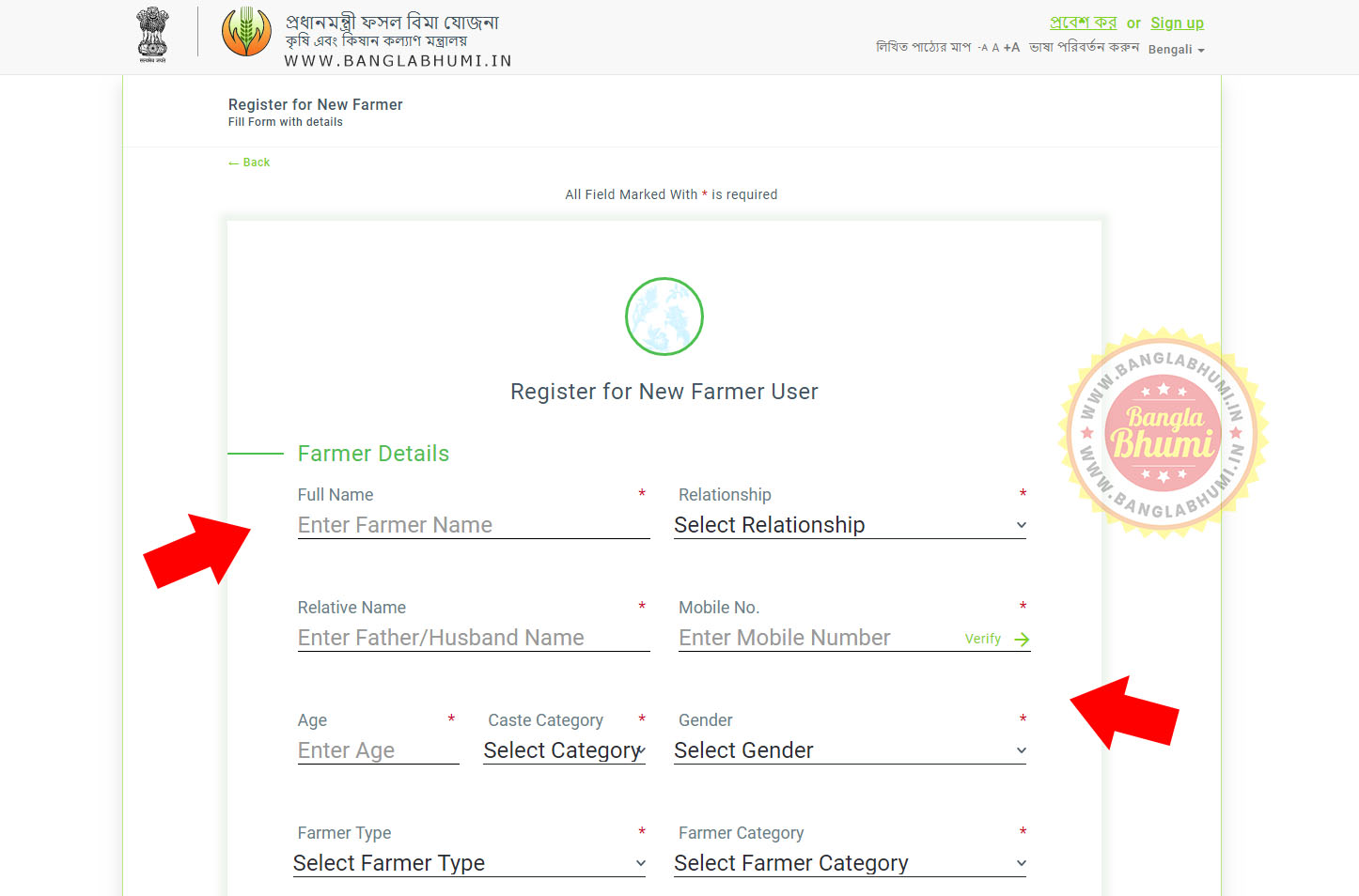 Online Application Form for Pradhan Mantri Fasal Bima Yojana West Bengal