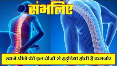 हड्डियां खोखली करता है इन चीजों का सेवन, तीसरी वाली तो सबसे खतरनाक