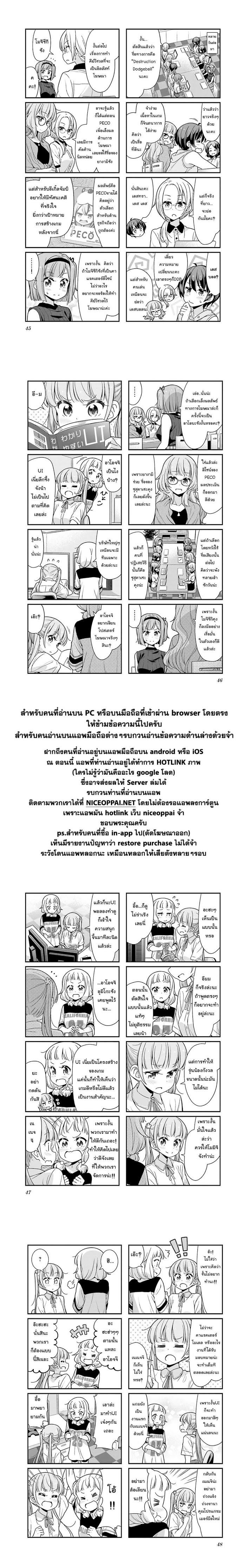 New Game  ตอนที่ 108 TH แปลไทย