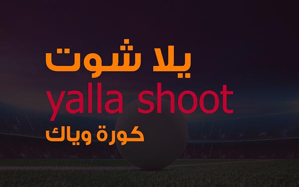 يلا شوت Yalla Shoot | أهم مباريات اليوم جوال بث مباشر لايف بدون تقطيع