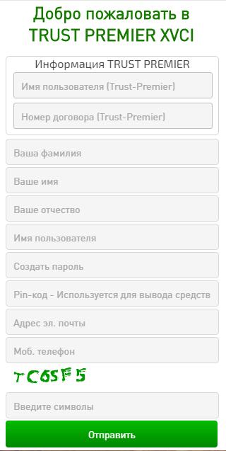 Регистрация в Premier FXVCI 2