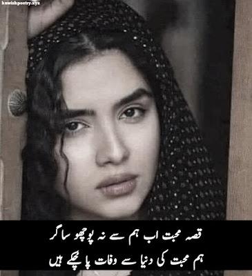 sagar poetry