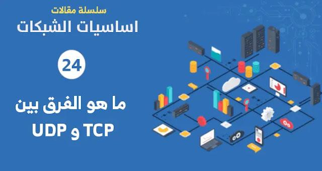 ما هو الفرق بين الـ TCP و UDP