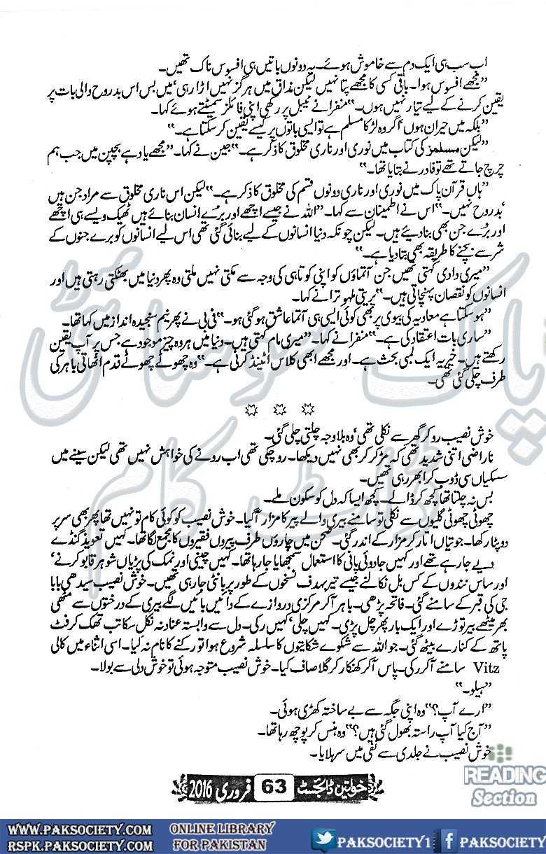 Free Urdu Digests: Khawateen Digest February 2016 Online