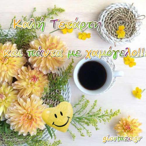 Ευχές Καλημέρα Για Όλες Τις Μέρες Της Εβδομάδας giortazo