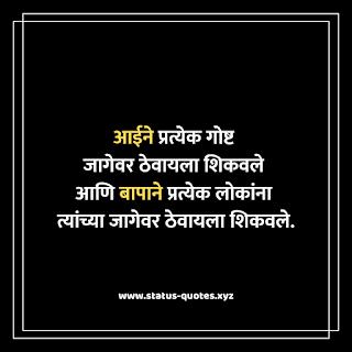 Marathi Attitude Status | Marathi Status