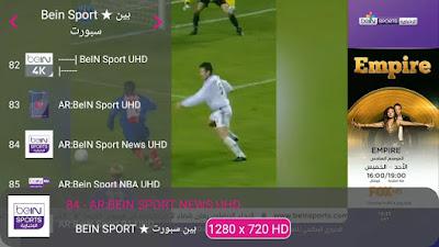 تطبيق مشاهدة أي قناة رياضية مشفرة عالمية أو محلية و بمختلف الجودات