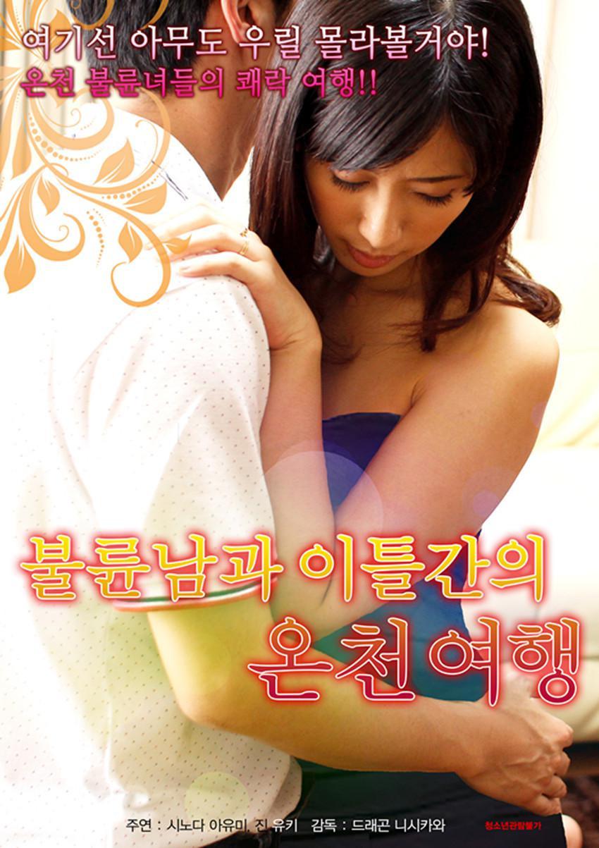 Hot spring affair Full Korea Adult 18+ Movie Online