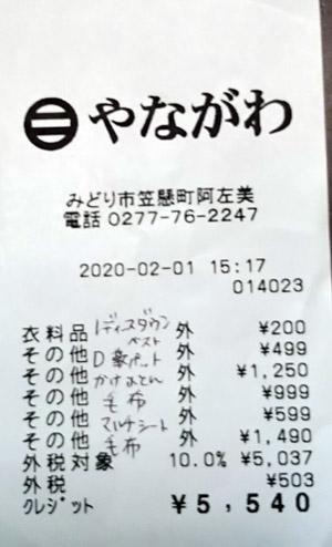 株式会社やながわ 2020/2/1 のレシート