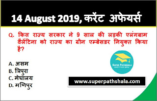 Daily Current Affairs Quiz 14 August 2019 in Hindi