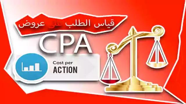 كيفية قياس الطلب على عروض cpa