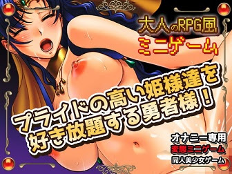 [H-GAME] A brave man who likes all-you-can-eat princesses with high pride! -Erotic RPG-style mini-game JP