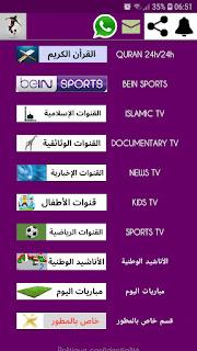 تحميل تطبيق adam tv apk لمشاهدة القنوات المشفرة الرياضية العربية والعالمية 2019