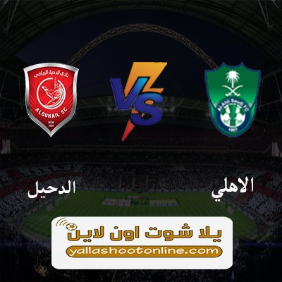 مشاهدة مباراة الاهلي السعودي والدحيل اليوم