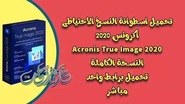 تحميل اسطوانة اكرونس 2020 Acronis للنسخ الاحتياطى كاملة برابط مباشر.