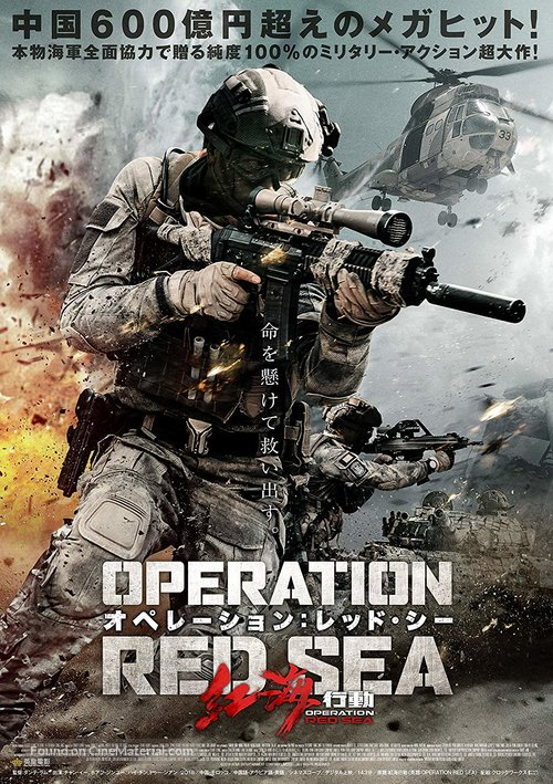 Operation Red Sea 2018 Dual Audio 720p BluRay [Hindi – Chinese] x264 950MB Download