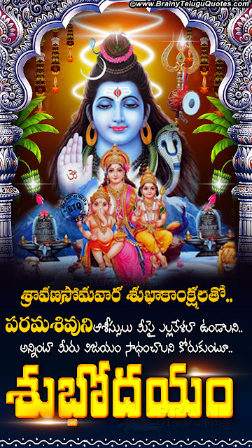 lord siva images with sravana somavaram greetings, good morning bhakti greetings in telugu, quotes on good morning in telugu