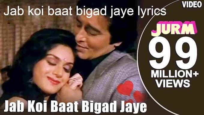Jab Koi Baat Bigad Jaye lyrics, Jurm | Vinod Khanna