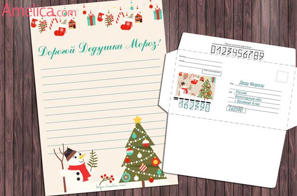 Шаблон (образец) письма и конверта Деду Морозу скачать бесплатно