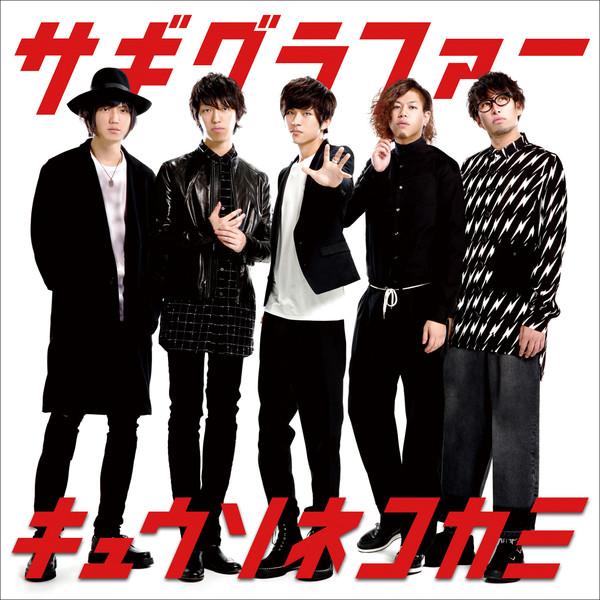 [Single] キュウソネコカミ – サギグラファー (2016.08.03/MP3/RAR)