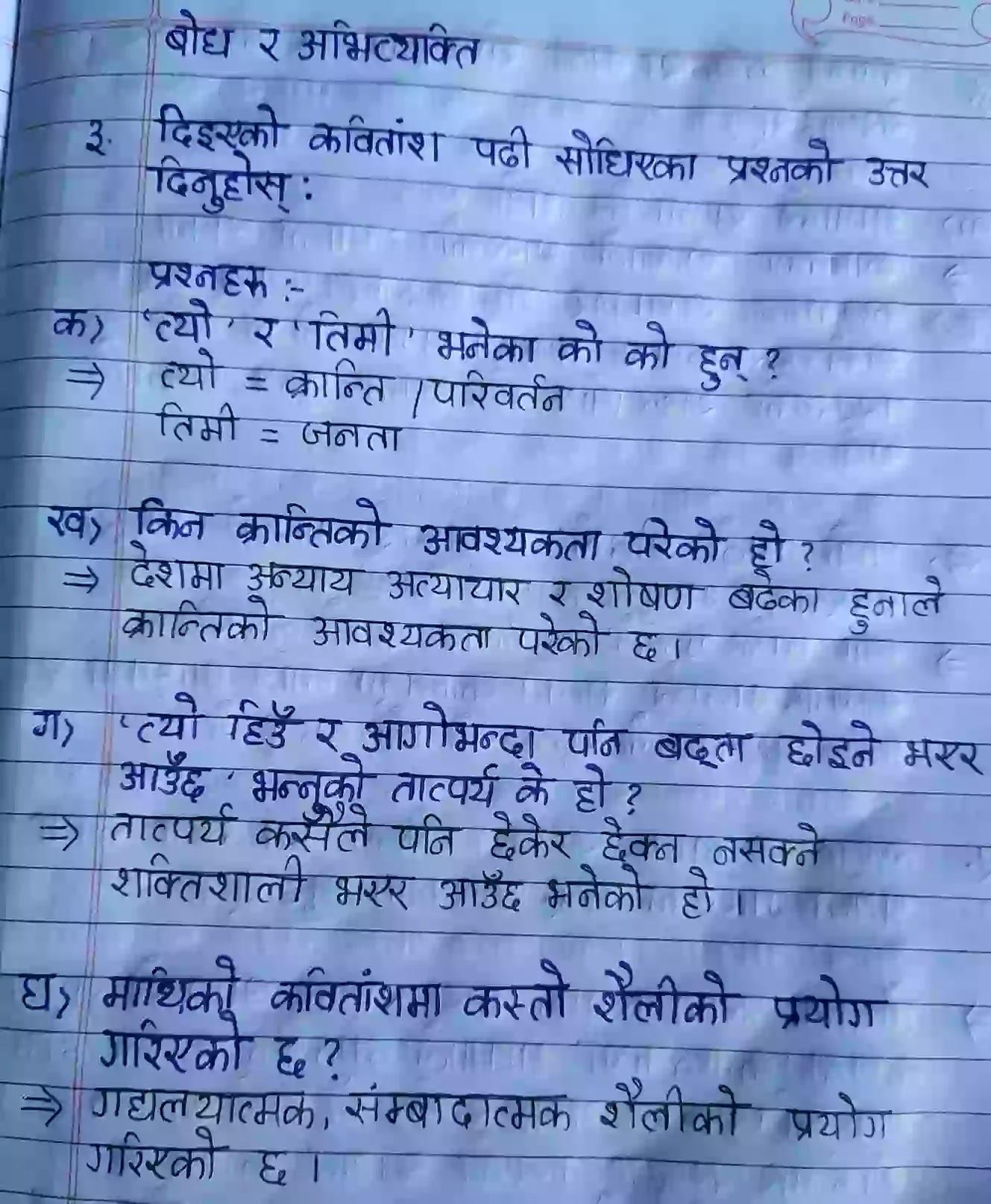 Aama Ko Sapana Exercise Class 12