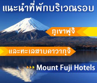 แนะนำที่พักบริเวณรอบๆ ภูเขาไฟฟูจิและทะเลสาบคาวากุจิ