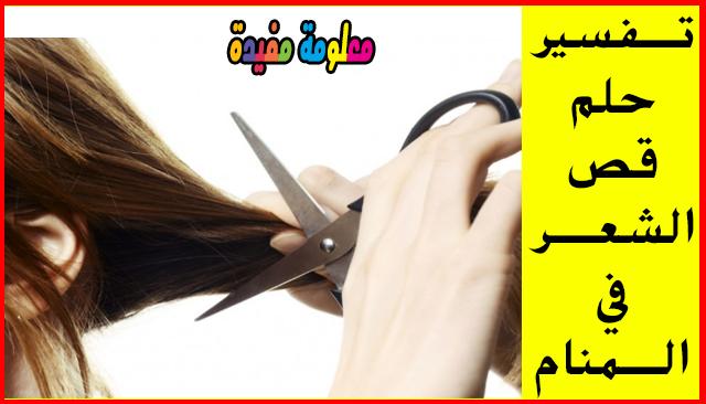 الشعر القصير في المنام 13