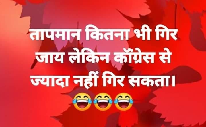 Latest Political Status #12 Quotes, Jokes, Shayari, राजनीतिक चुटकुले 2020