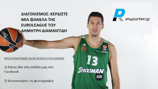Διαγωνισμός Resporter.gr