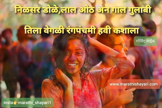 Marathi shayari On Holi | festival marathi shayari with images| holi wishes | holi quotes |