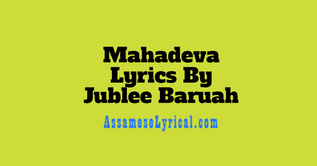 Mahadeva Lyrics
