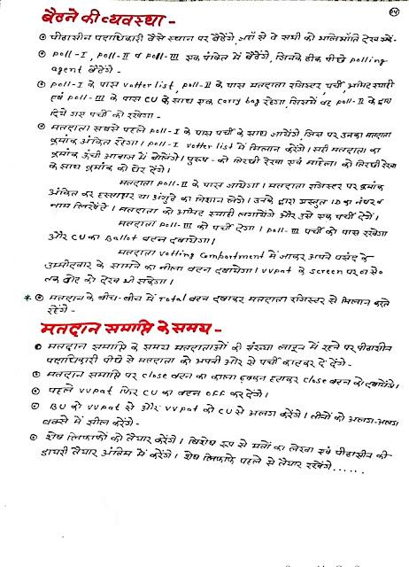 चुनाव ड्यूटी कैसे करें ! चुनाव प्रपत्र सीलिंग कैसे करें ! पूरा ट्यूटोरियल देखें, डाउनलोड करें पीठासीन अधिकारी हैंडबुक (handbook for presiding officer )