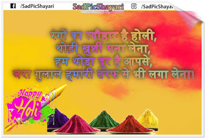 Holi sms in hindi shayari Image 2021