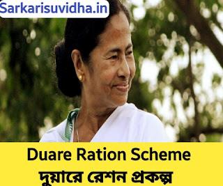 Duare Ration Scheme In West Bengal (দুয়ারে রেশন প্রকল্প)