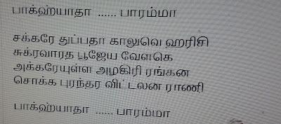 bhagyada-lakshmi-baramma-songs-lyrics-in-Tamil-1ae.png