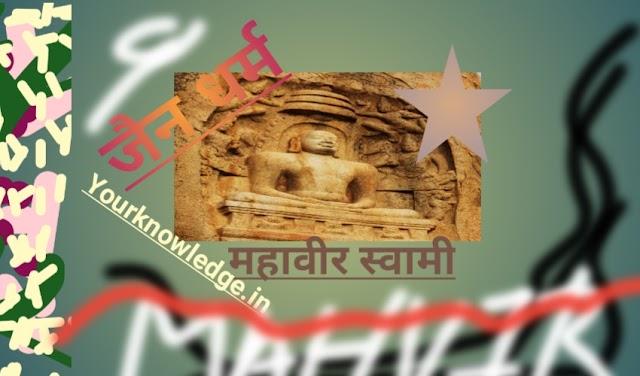 जैन धर्म का इतिहास | महावीर स्वामी का जीवन
