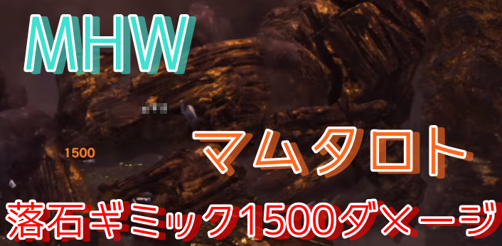 【MHW】マムタロト攻略 落石ギミックで1500ダメージ