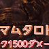 【MHW】マムタロト攻略 落石ギミックの場所 1500ダメージ&簡単にダウンが取れる!